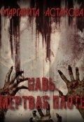 """Обложка книги """"Навь. Мертвая плоть. Сезон 3. Надежда"""""""