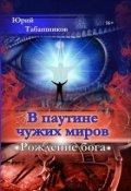 """Обложка книги """"В паутине чужих миров. Рождение бога"""""""