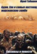"""Обложка книги """"Адам, Ева и самые настоящие марсианские зомби"""""""