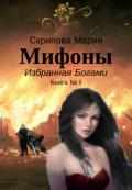 """Обложка книги """"Мифоны. Избранная богами"""""""