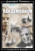 """Обложка книги """"Пандемониум"""""""