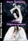 """Обложка книги """"Ксаэль: обрести крылья"""""""
