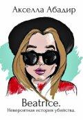 """Обложка книги """"Беатрис. Невероятная история убийства"""""""
