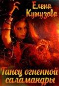 """Обложка книги """"Танец огненной саламандры"""""""