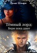 """Обложка книги """"Тёмный лорд: Бери пока дают """""""