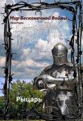 """Обложка книги """"Рыцарь"""""""