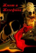 """Обложка книги """"Жмот и Жозефина """""""