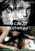 """Обложка книги """"По следу волчицы"""""""
