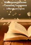 """Обложка книги """"Сказания Тьерриана"""""""