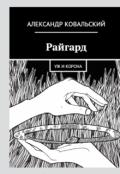 """Обложка книги """"Райгард"""""""