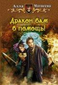 """Обложка книги """"Дракон вам в помощь!"""""""