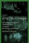"""Обложка книги """"Лесовик-4"""""""