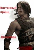 """Обложка книги """"Восточный принц"""""""