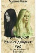 """Обложка книги """"Академия Магии. Следовательский отдел Ариоль."""""""