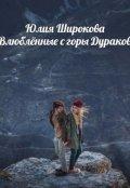 """Обложка книги """"Влюблённые с горы Дураков"""""""