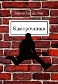 """Обложка книги """"Каморочники"""""""