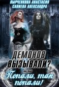 """Обложка книги """"Демонов вызывали? или Попали, так попали! """""""