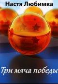 """Обложка книги """"Три мяча победы"""""""