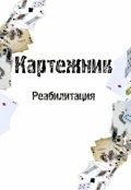 "Обложка книги ""Картежник - Реабилитация """