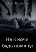 """Обложка книги """"Не к ночи будь помянут"""""""