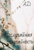 """Обложка книги """"Неслучайная случайность"""""""