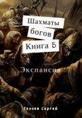 """Обложка книги """"Шахматы богов 5 - Экспансия"""""""
