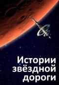 "Обложка книги ""Истории звёздной дороги"""