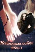 """Обложка книги """"Неидеальная любовь. Том 1."""""""