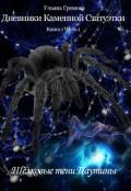"""Обложка книги """"Шелковые тени паутины Книга 1 часть 1"""""""