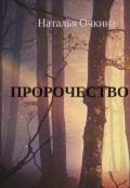 """Обложка книги """"Пророчество """""""
