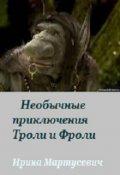 """Обложка книги """"Необычные приключения Троли и Фроли"""""""