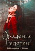 """Обложка книги """"Академия Бедствий: Зов крови"""""""