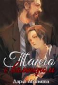 """Обложка книги """"Танго с вампиром"""""""