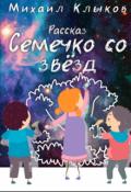 """Обложка книги """"Семечко со звёзд"""""""