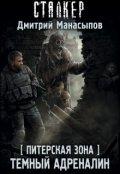 """Обложка книги """"Темный Адреналин"""""""