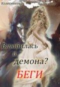 """Обложка книги """"Влюбилась в демона? Беги!"""""""