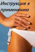 """Обложка книги """"Инструкция к применению"""""""