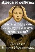 """Обложка книги """"Здесь и сейчас: что мы получим, если будем жить чувствами?"""""""