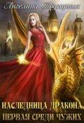 """Обложка книги """"Наследница дракона. Первая среди чужих."""""""