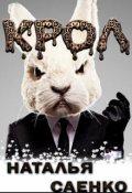 "Обложка книги ""Крол"""