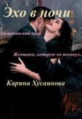 """Обложка книги """"Эхо в ночи"""""""