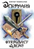 """Обложка книги """"Эпифаня открывает двери"""""""