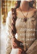 """Обложка книги """"Девушка, которая не умеет петь"""""""