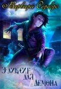 """Обложка книги """"Эликсир для демона # 2"""""""