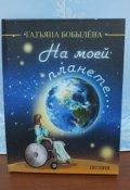 """Обложка книги """"На моей планете..."""""""