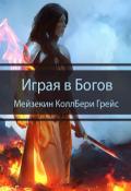 """Обложка книги """"Играя в Богов"""""""