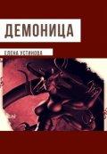 """Обложка книги """"Демоница"""""""