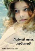 """Обложка книги """"Поймай меня, любимый"""""""