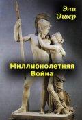 """Обложка книги """"Миллионолетняя война"""""""