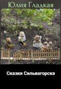"""Обложка книги """"Сказки Сильвагорска"""""""
